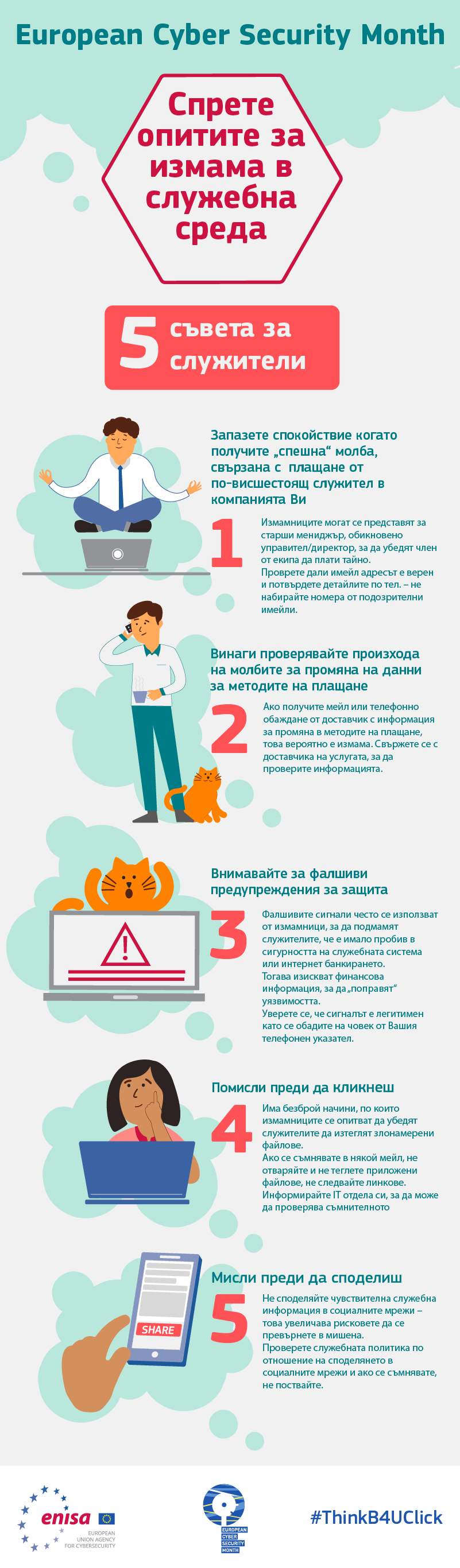ENISA_ECSM_Cyberscams Infographic_Bulgarian_1.png